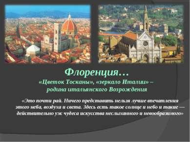 Флоренция… «Цветок Тосканы», «зеркало Италии» – родина итальянского Возрожден...