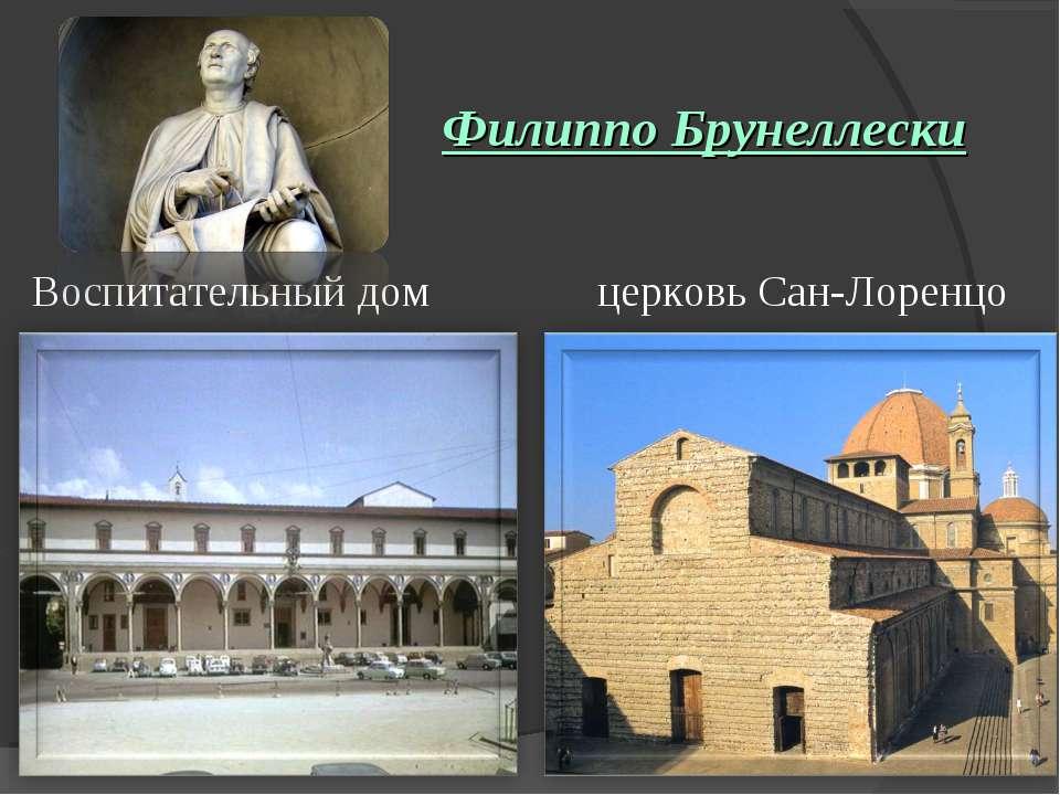 Филиппо Брунеллески Воспитательный дом церковь Сан-Лоренцо
