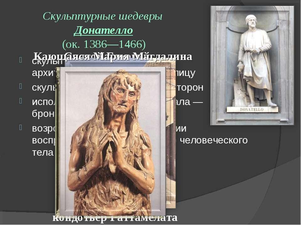 Скульптурные шедевры Донателло (ок. 1386—1466) скульптура освобождается от ар...