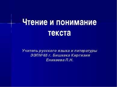 Чтение и понимание текста Учитель русского языка и литературы ЭЭЛ№65 г. Бишке...
