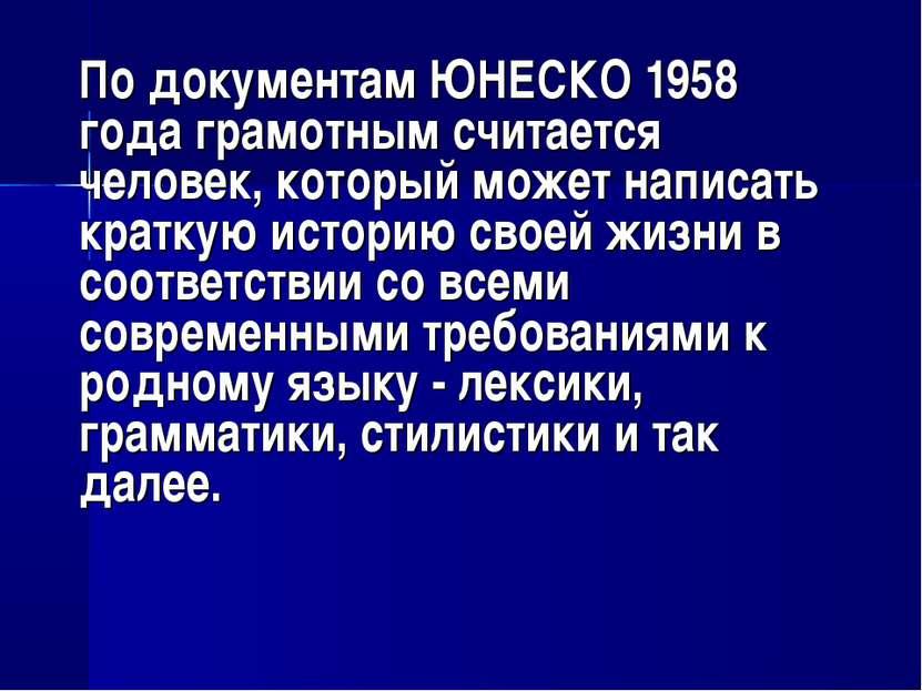 По документам ЮНЕСКО 1958 года грамотным считается человек, который может нап...