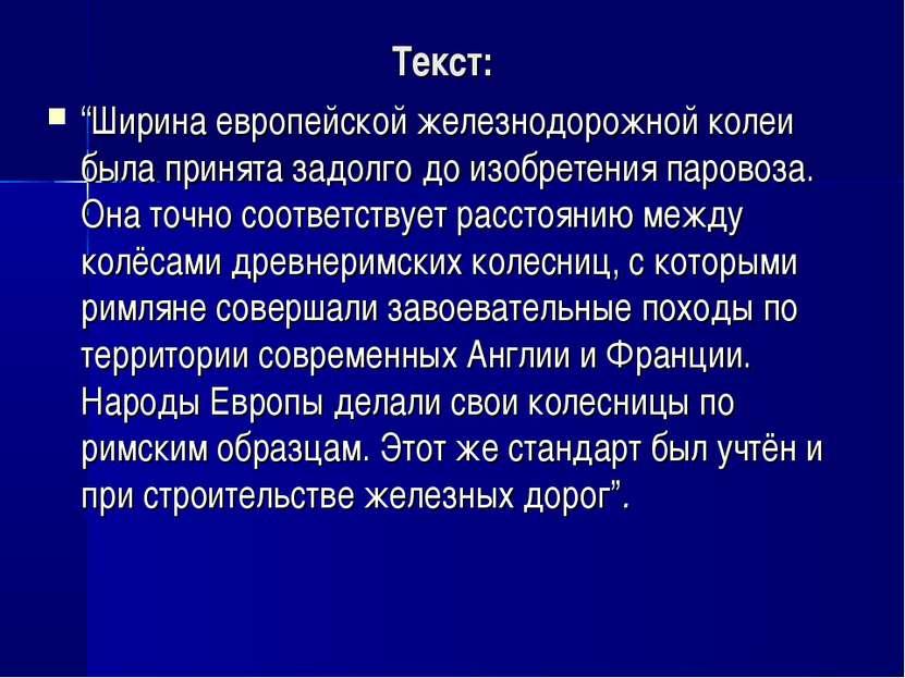 """Текст: """"Ширина европейской железнодорожной колеи была принята задолго до изоб..."""