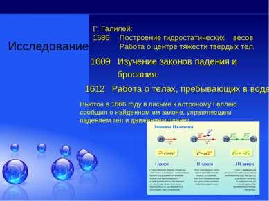 Исследование Г. Галилей: 1586 Построение гидростатических весов. Работа о цен...