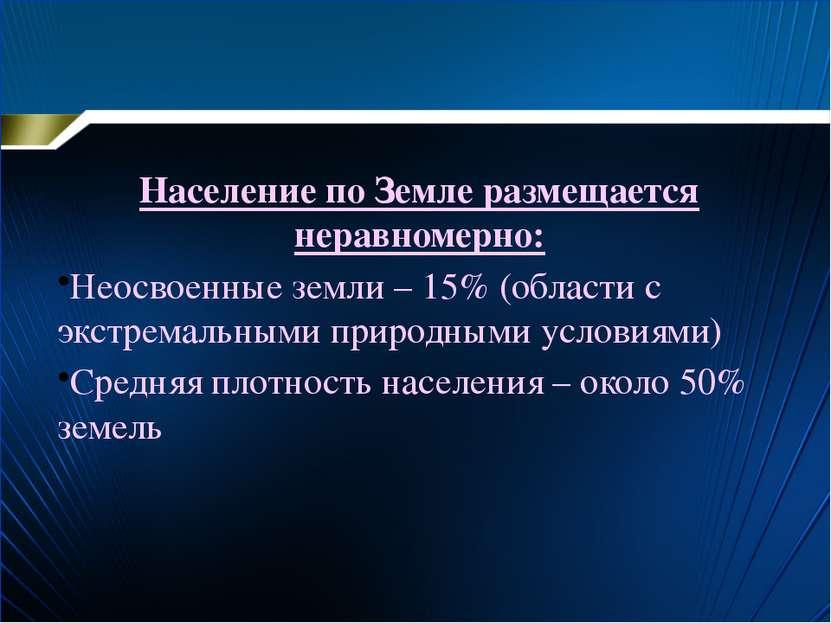 Население по Земле размещается неравномерно: Неосвоенные земли – 15% (области...