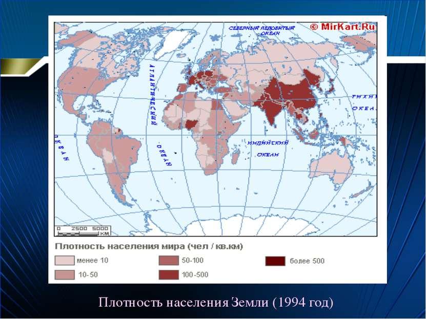 Плотность населения Земли (1994 год)