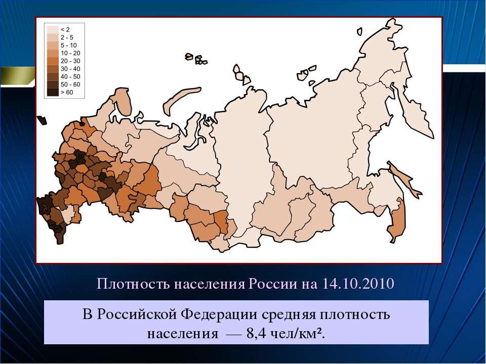 Плотность населения России на 14.10.2010 В Российской Федерации средняя плотн...