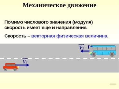 Механическое движение Помимо числового значения (модуля) скорость имеет еще и...