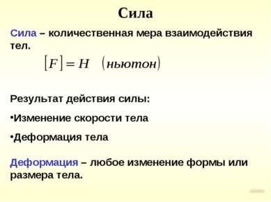 Сила Сила – количественная мера взаимодействия тел. Результат действия силы: ...