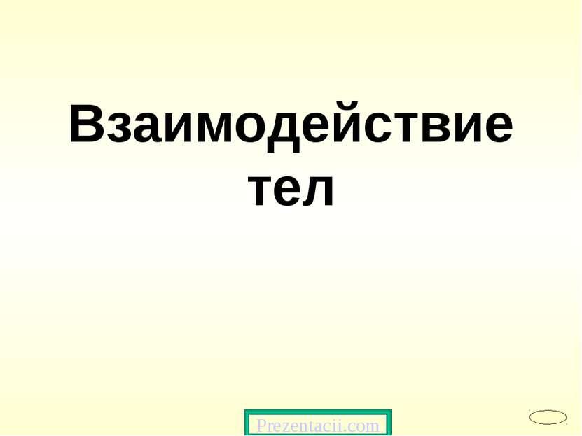 Взаимодействие тел Prezentacii.com