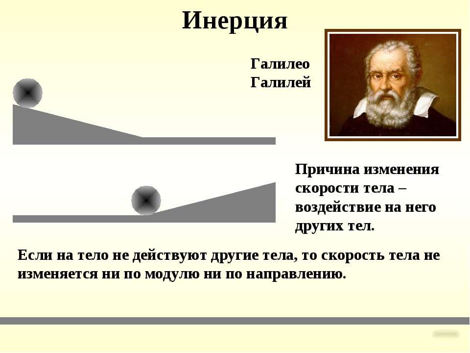 Инерция Галилео Галилей Причина изменения скорости тела – воздействие на него...