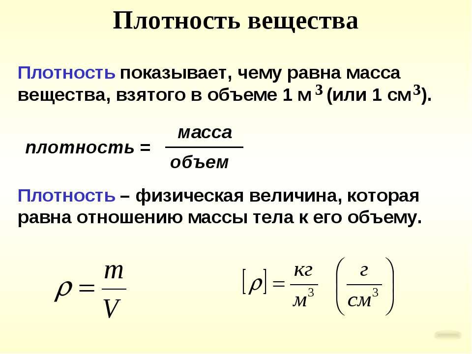 Плотность вещества Плотность – физическая величина, которая равна отношению м...