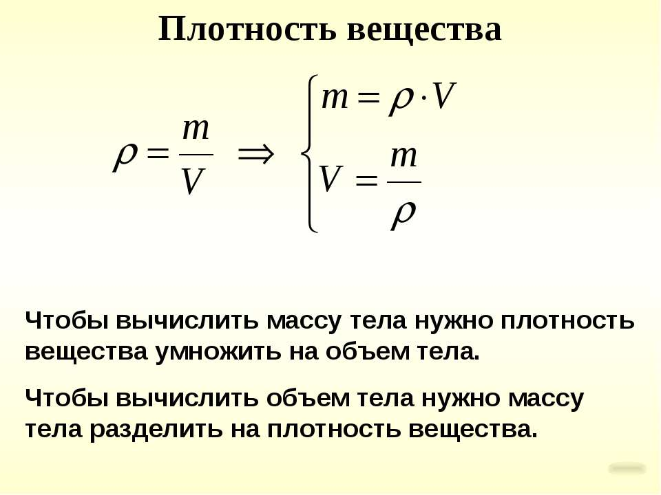 Плотность вещества Чтобы вычислить массу тела нужно плотность вещества умножи...