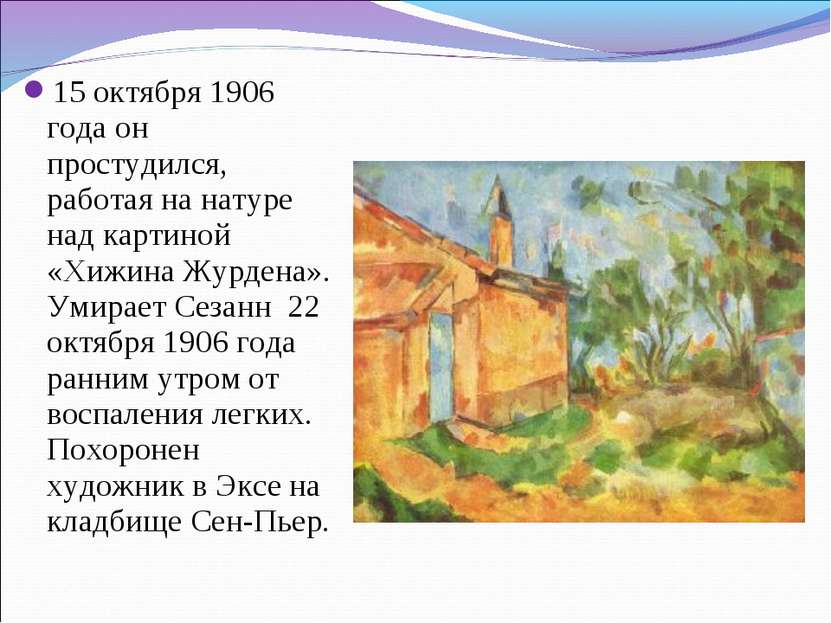 15 октября 1906 года он простудился, работая на натуре над картиной «Хижина Ж...