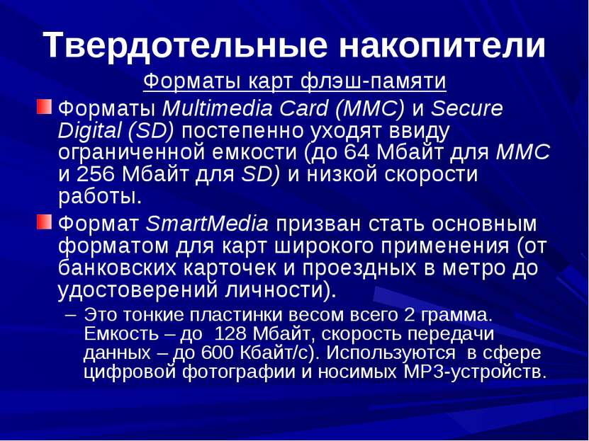 Твердотельные накопители Форматы карт флэш-памяти Форматы Multimedia Card (ММ...