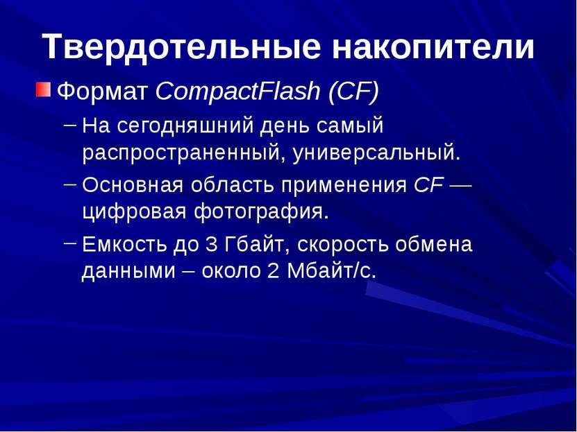 Твердотельные накопители Формат CompactFlash (CF) На сегодняшний день самый р...