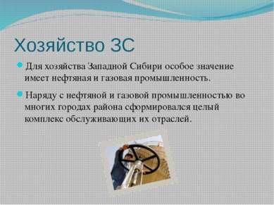 Хозяйство ЗС Для хозяйства Западной Сибири особое значение имеет нефтяная и г...