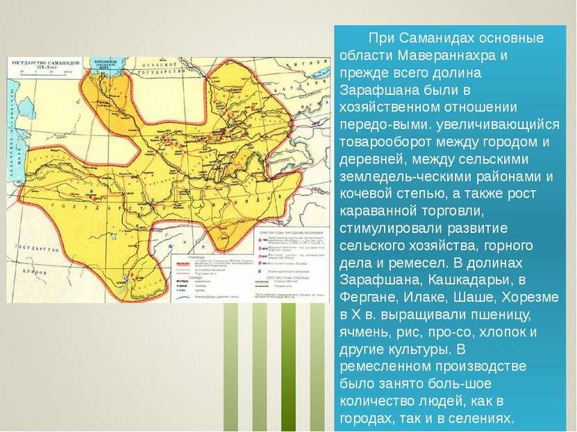 При Саманидах основные области Мавераннахра и прежде всего долина Зарафшана б...