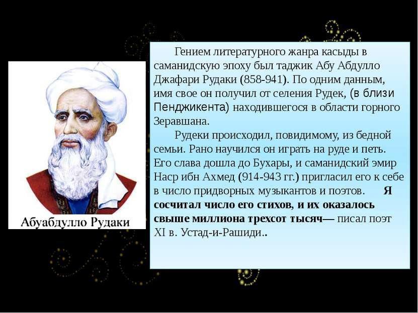 Гением литературного жанра касыды в саманидскую эпоху был таджик Абу Абдулло ...