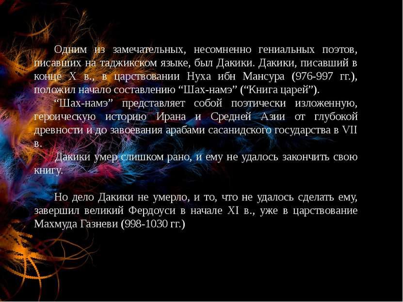 Одним из замечательных, несомненно гениальных поэтов, писавших на таджикском ...