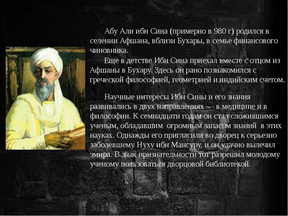 Абу Али ибн Сина (примерно в 980 г) родился в селении Афшана, вблизи Бухары, ...
