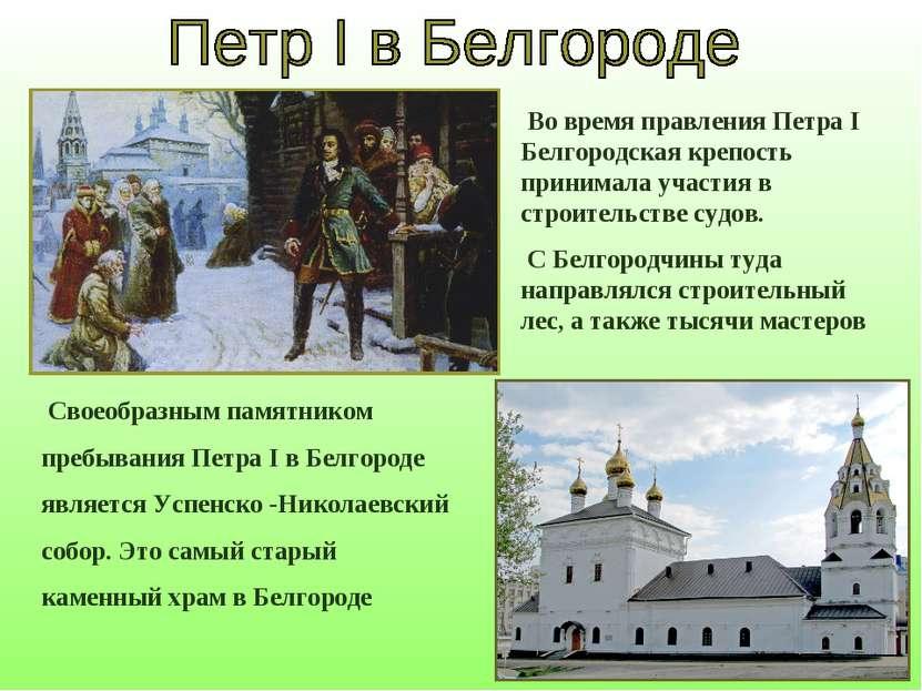 Во время правления Петра I Белгородская крепость принимала участия в строител...