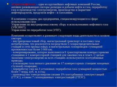 «Сургутнефтегаз» – одна из крупнейших нефтяных компаний России, активно разви...