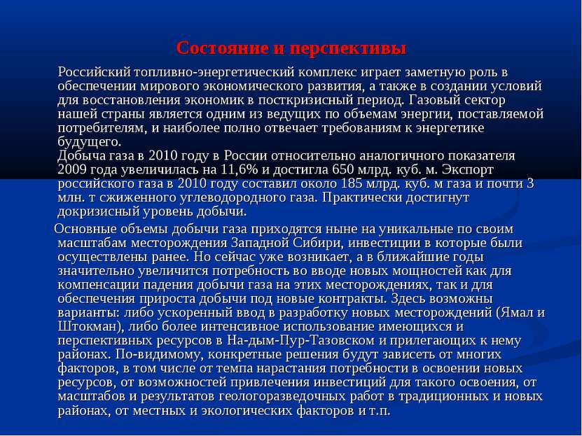 Состояние и перспективы Российский топливно-энергетический комплекс играет за...