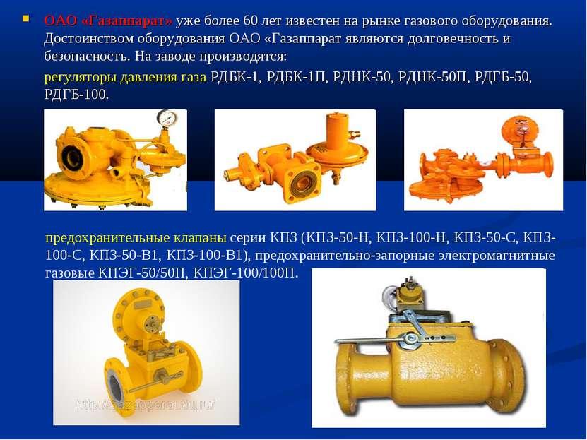 ОАО «Газаппарат» уже более 60 лет известен на рынке газового оборудования. До...