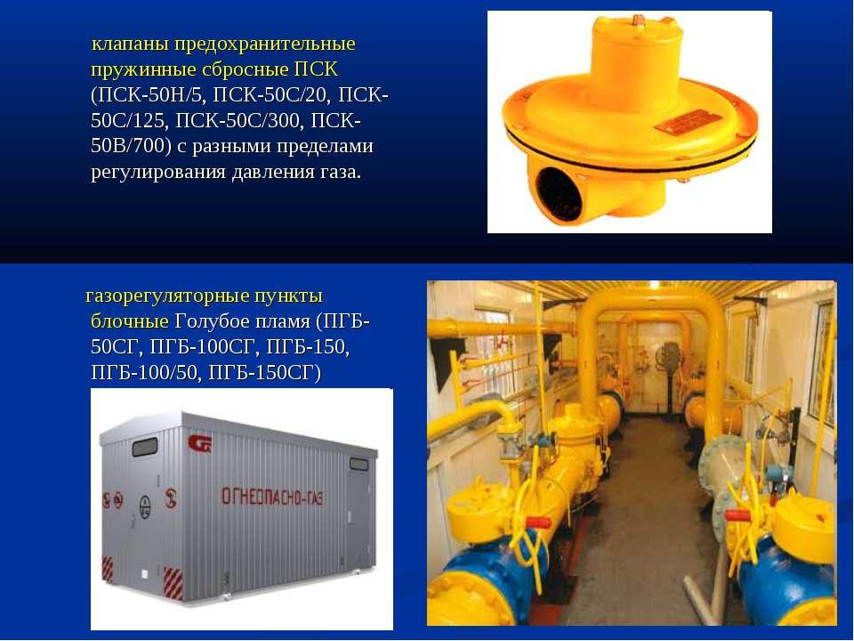 клапаны предохранительные пружинные сбросные ПСК (ПСК-50Н/5, ПСК-50С/20, ПСК-...