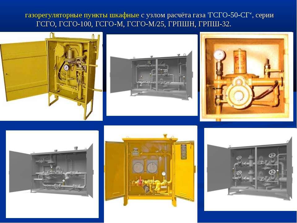 газорегуляторные пункты шкафные с узлом расчёта газа 'ГСГО-50-СГ', серии ГСГО...
