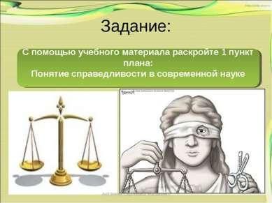 Задание: Приведите примеры справедливых и несправедливых поступков человека. ...