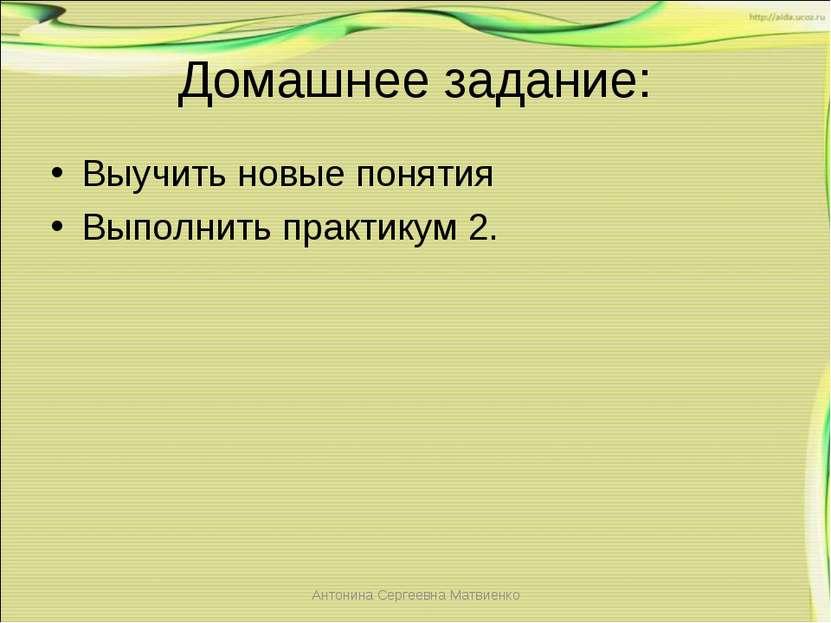 Домашнее задание: Выучить новые понятия Выполнить практикум 2. Антонина Серге...