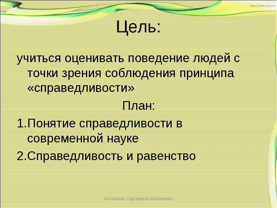Цель: учиться оценивать поведение людей с точки зрения соблюдения принципа «с...