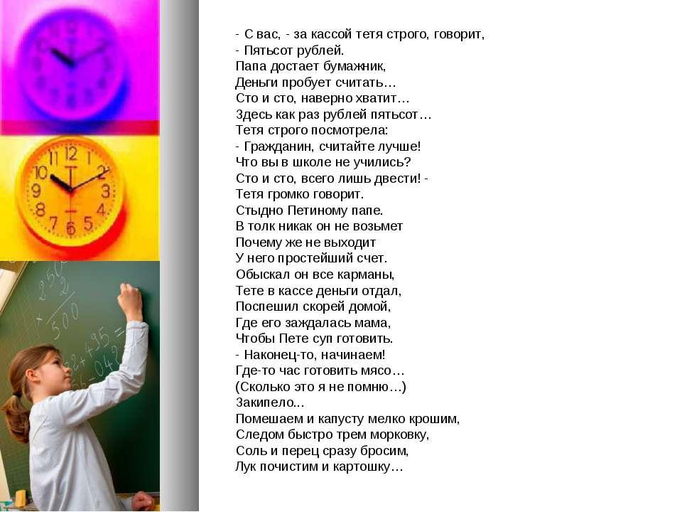 - С вас, - за кассой тетя строго, говорит, - Пятьсот рублей. Папа достает бум...