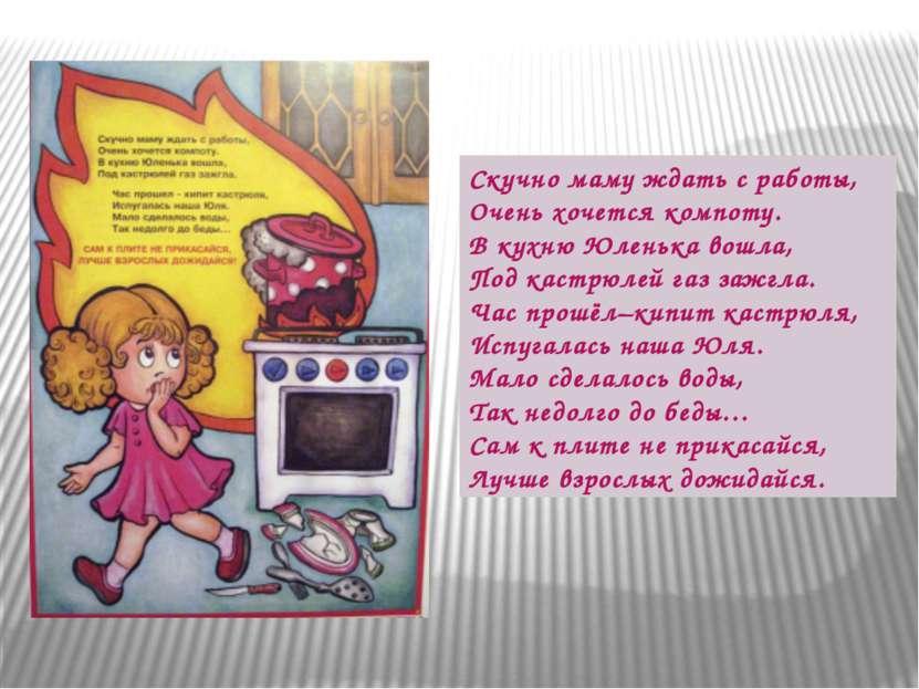 Скучно маму ждать с работы, Очень хочется компоту. В кухню Юленька вошла, Под...