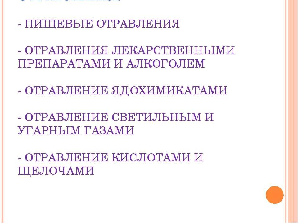 КЛАССИФИКАЦИЯ БЫТОВЫХ ОТРАВЛЕНИЯ. - ПИЩЕВЫЕ ОТРАВЛЕНИЯ - ОТРАВЛЕНИЯ ЛЕКАРСТВЕ...