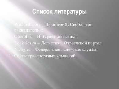 Список литературы Wikipedia.org – ВикипедиЯ. Свободная энциклопедия; Oborot.r...