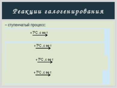 Дегидроциклизация и ароматизация н-С6Н14 t,Pt t,Pt -Н2 -3Н2 C6Н12 C6Н6 н-С7Н1...
