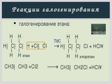 C32H66 → C16H34 + C16H32 C16H34 → C8H18 + C8H16 гексадекан октан октен C8H18 ...