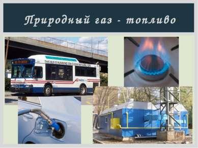 Природный газ - топливо