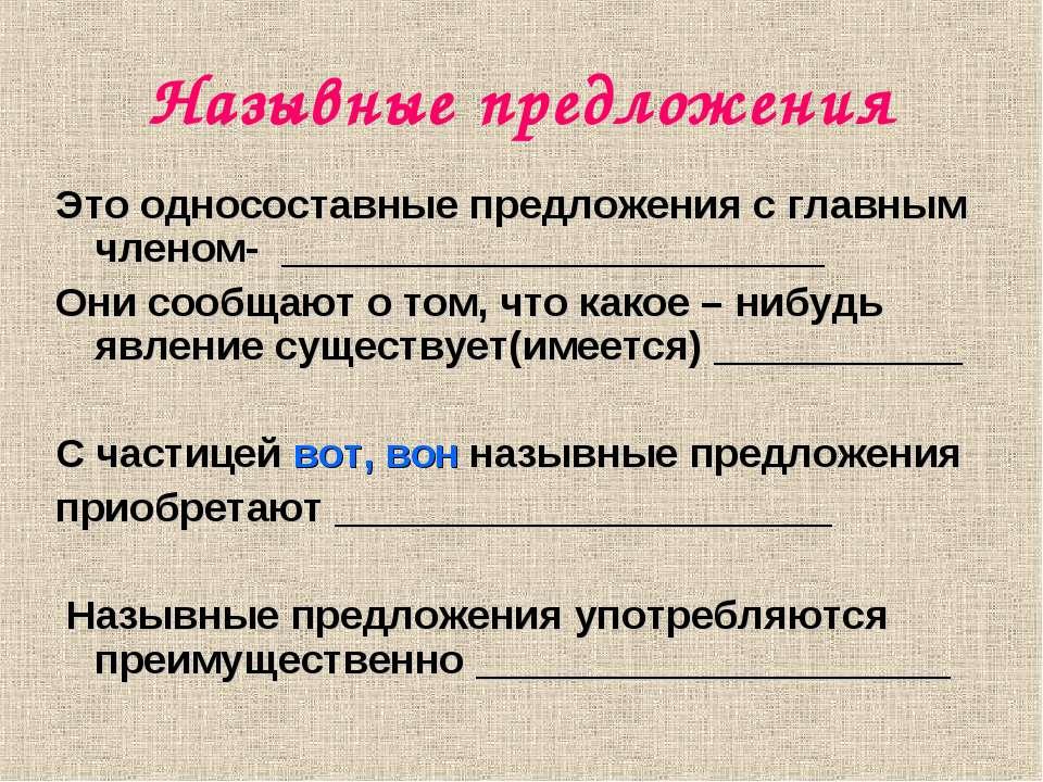 Назывные предложения Это односоставные предложения с главным членом- ________...