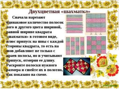 Двухцветная «шахматка» Сначала нарезают одинаковое количество полосок того и ...