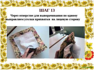 ШАГ 13 Через отверстие для выворачивания по одному выправляем уголки прихватк...