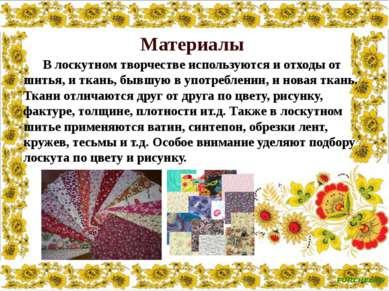 В лоскутном творчестве используются и отходы от шитья, и ткань, бывшую в упот...