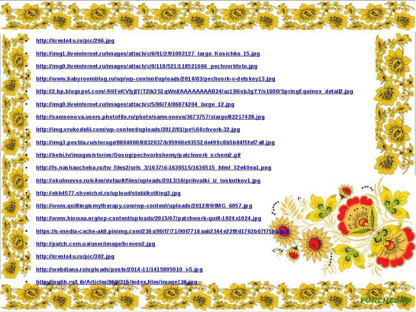 http://kreslo4u.ru/pic/266.jpg http://img1.liveinternet.ru/images/attach/c/6/...
