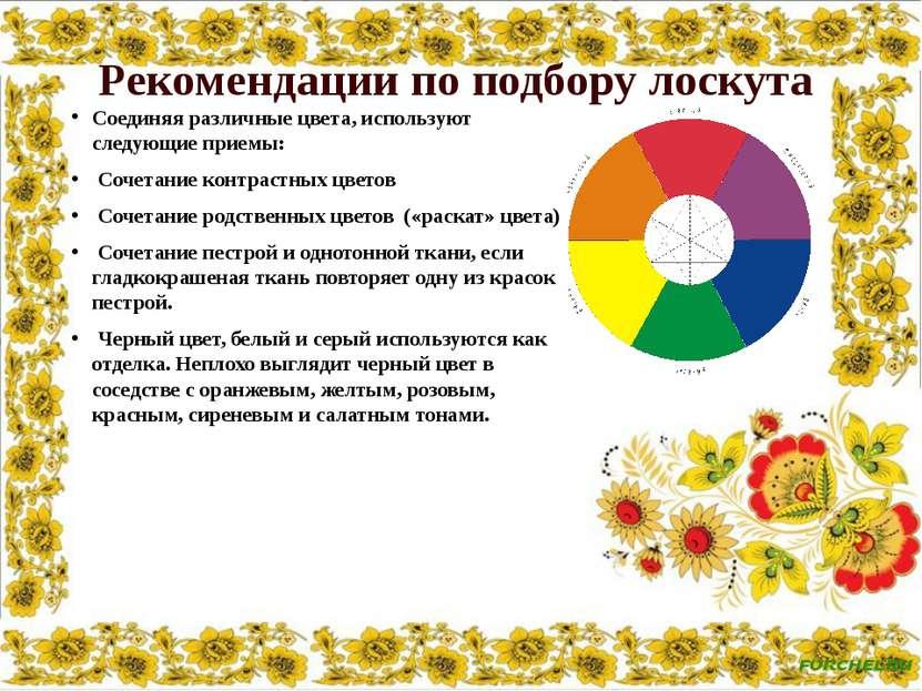 Рекомендации по подбору лоскута Соединяя различные цвета, используют следующи...