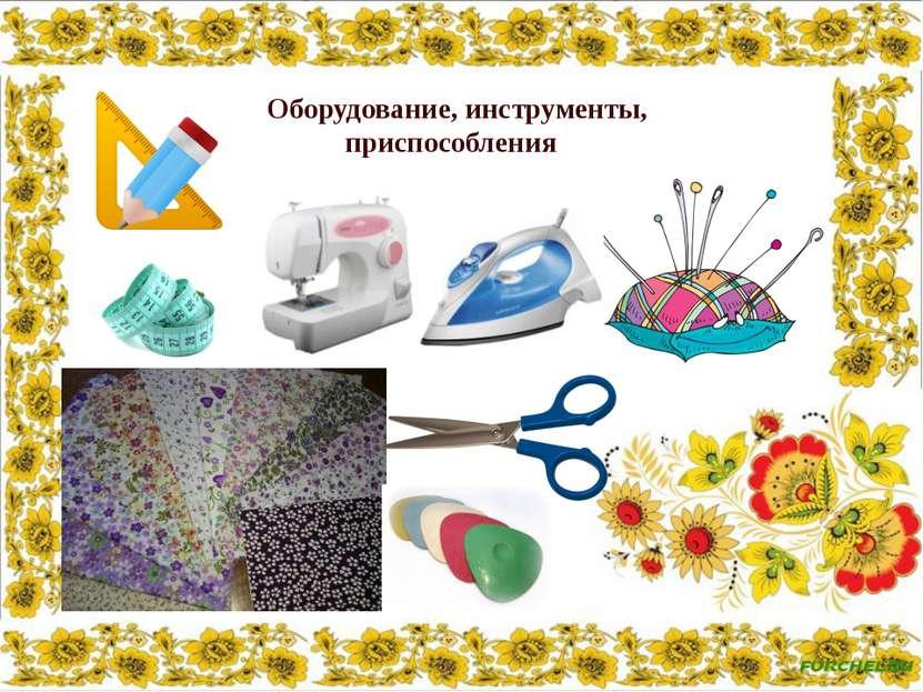 Оборудование, инструменты, приспособления