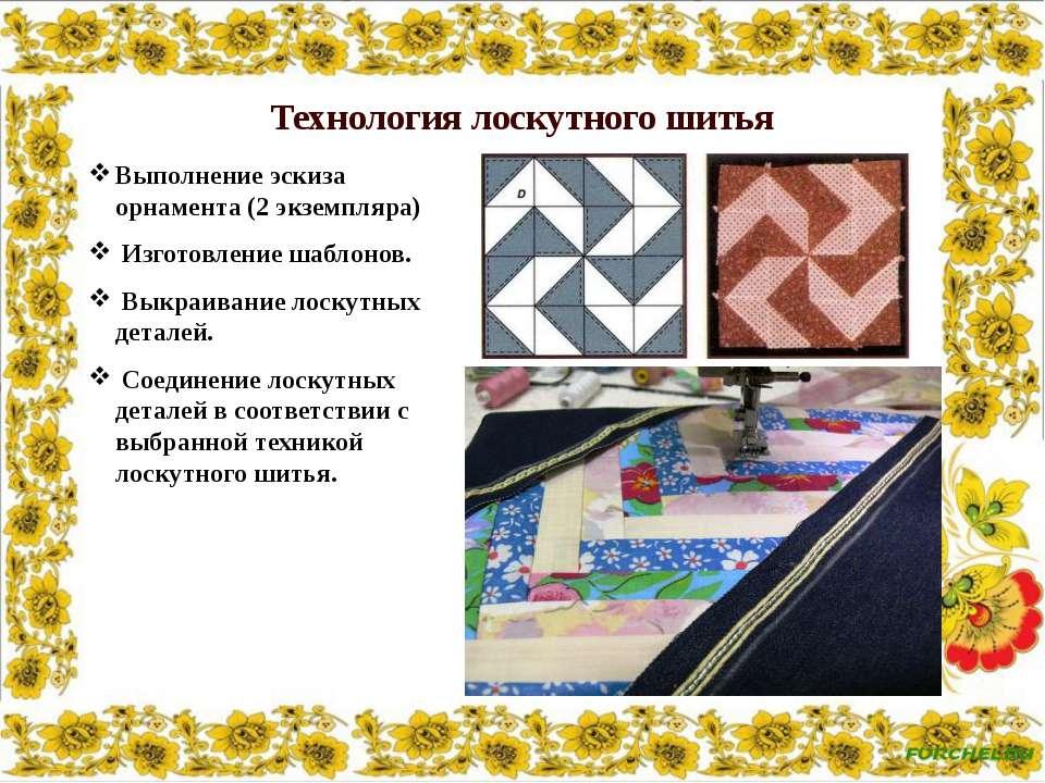 Технология лоскутного шитья Выполнение эскиза орнамента (2 экземпляра) Изгото...