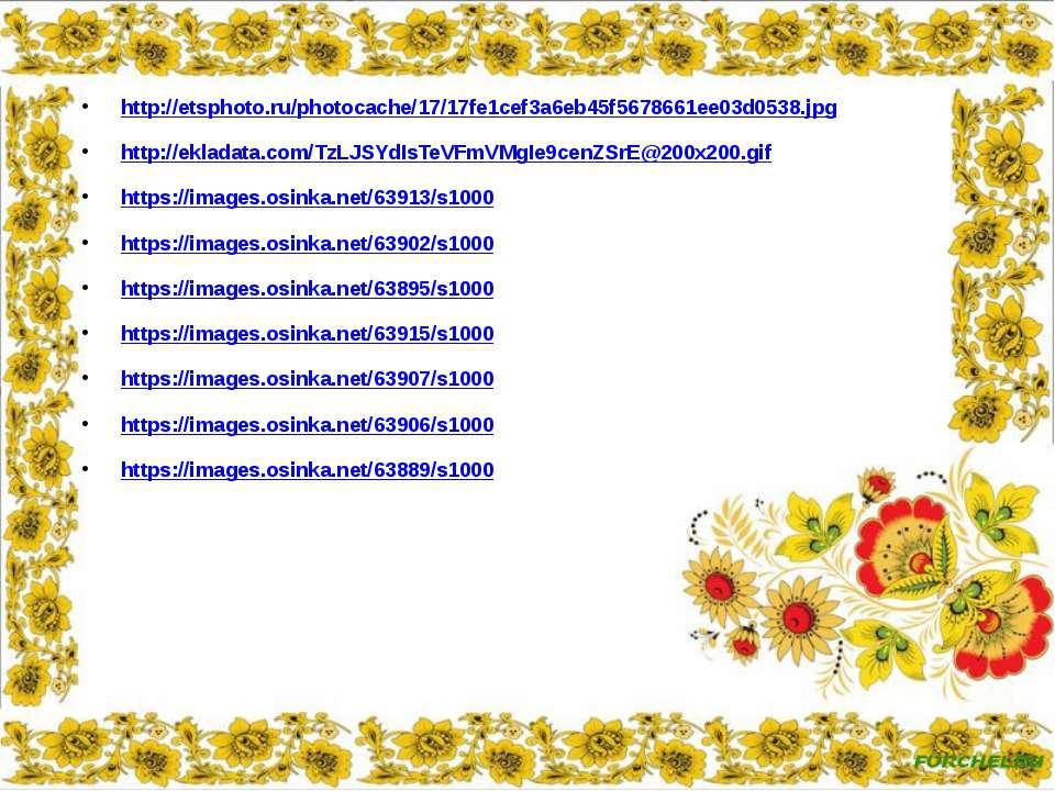 http://etsphoto.ru/photocache/17/17fe1cef3a6eb45f5678661ee03d0538.jpg http://...