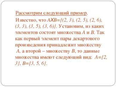 Рассмотрим следующий пример. Известно, чтоАXВ={(2, 3), (2, 5), (2, 6), (3, 3...